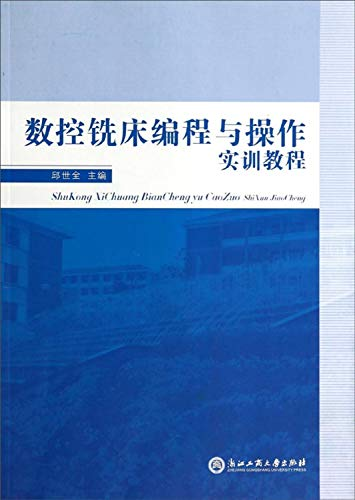 CNC milling machine programming and operation training: QIU SHI QUAN