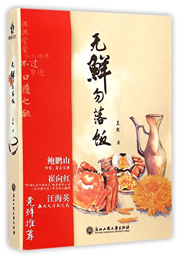 9787517809586: Tasty in South of the Yangtz River (Chinese Edition)