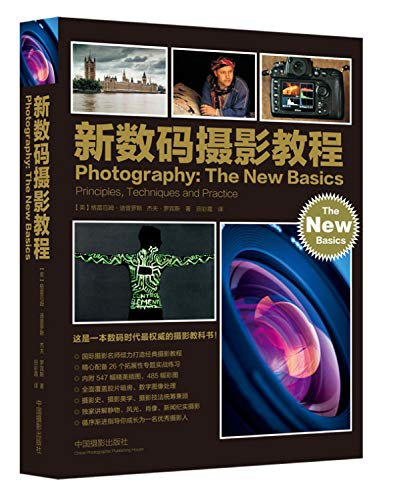 9787517900115: New Digital Photography Tutorials(Chinese Edition)