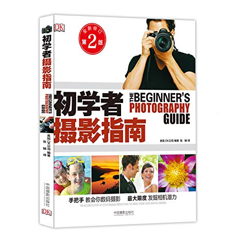 9787517900252: Beginners Photography Guide(Chinese Edition)