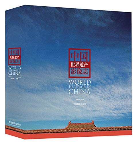 Chinese world heritage video blog(Chinese Edition): ZHAO YING XIN