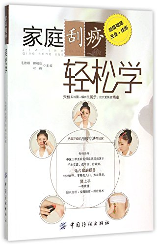 Learn to Gua Sha at Home (with: Mao Degang; Tian