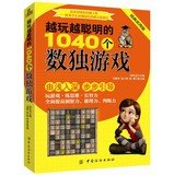 9787518000944: The 1040 number sudoku game play. more intelligent(Chinese Edition)