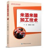 9787518003006: Rice wine vinegar processing technology(Chinese Edition)