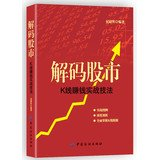 9787518004027: Decoding the stock market: K-line combat techniques to make money(Chinese Edition)