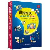 9787518005550: World classic bedtime story Roms: Listen to Mama story. with her mother to learn English(Chinese Edition)