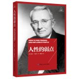 9787518006120: Human weakness (Classic Collector's Edition)(Chinese Edition)