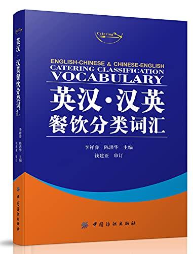 English vocabulary and English food classification(Chinese Edition): LI XIANG RUI