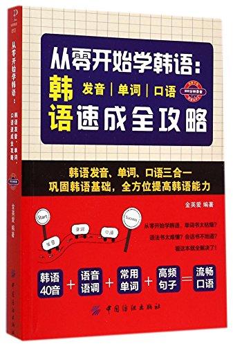 9787518012107: 从零开始学韩语:韩语发音、单词、口语速成全攻略