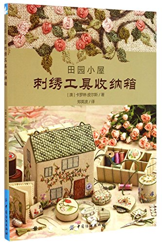 9787518013487: Tools for Embroidery in Countryside Style (Chinese Edition)