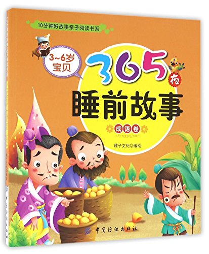 365-night Bedtime Stories: Idioms (3-6-year-old) (Chinese Edition): Children Cutural