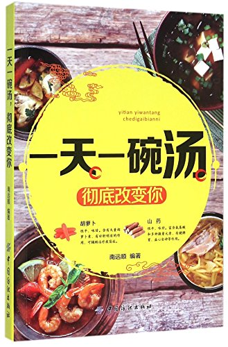 9787518023554: A Bowl of Soup Every Day Totally Changes You (Chinese Edition)