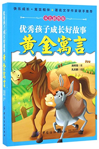 9787518023974: Good Stories (the Gold Fables) (Double Color Illustration Edition) (Chinese Edition)