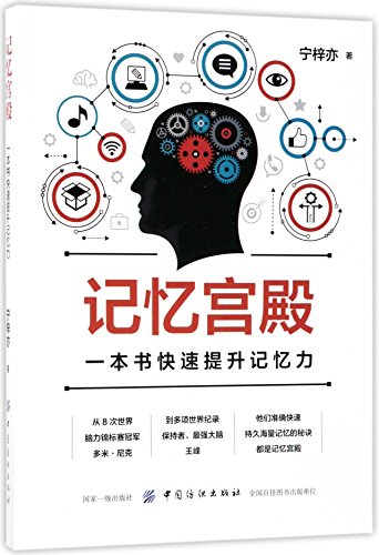 The memory palace: a book quickly boost memory(Chinese Edition) 9787518043880 This book introduces the memorizing method - Memory Palace which is used by memory masters all over the world and allows you to memorize
