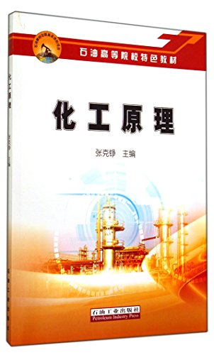 Principles of Chemical Engineering (Petroleum universities Features textbooks)(Chinese Edition): ...