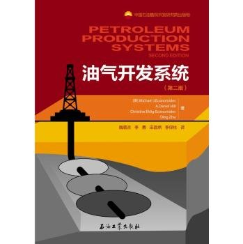 9787518307289: Oil and Gas Development System (Second Edition)(Chinese Edition)
