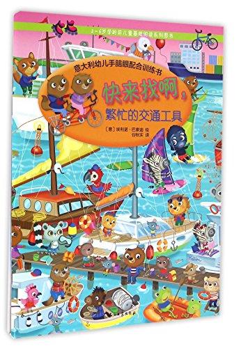 9787518313563: 快来找啊繁忙的交通工具(2-6岁学龄前儿童基础阅读系列图书)