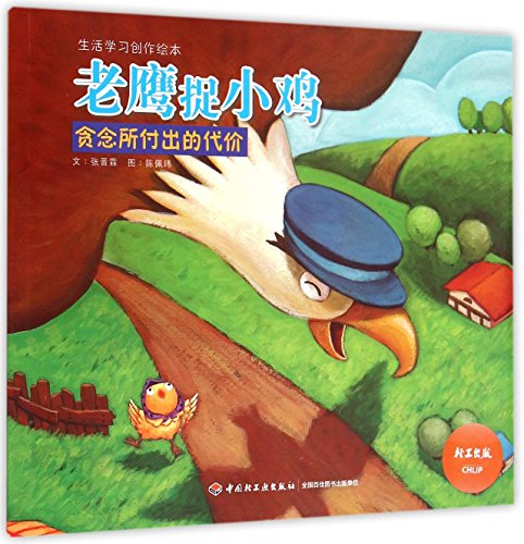 9787518400218: Chicken vs Eagle (The Price to Pay for Greed) (Chinese Edition)