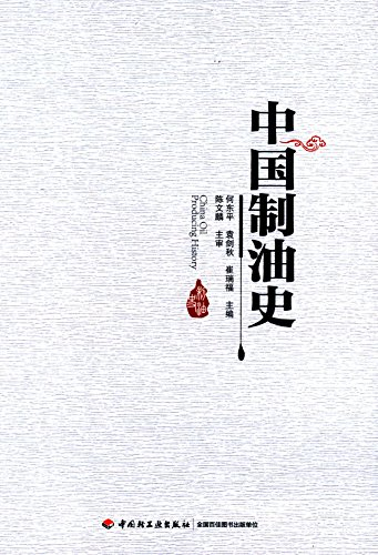 Chinese oil history(Chinese Edition): HE DONG PING.
