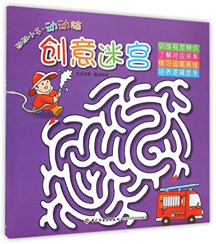 9787518401321: Creative Maze (Chinese Edition)