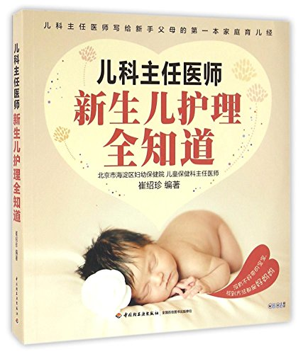 9787518407552: Professor of Paediatrics (Chinese Edition)