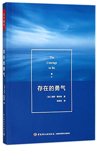 9787518418015: The Courage to Be (Chinese Edition)