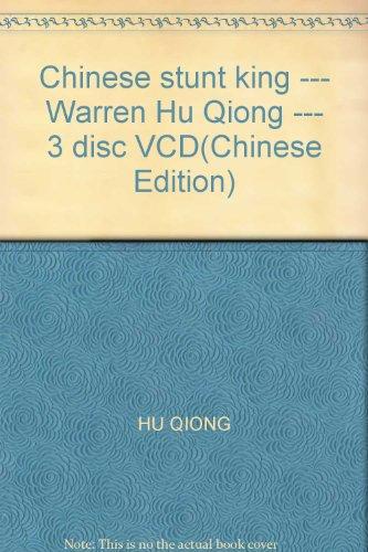 Chinese stunt king --- Warren Hu Qiong --- 3 disc VCD(Chinese Edition): BEN SHE.YI MING