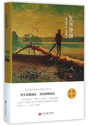 9787519005825: Walden (Chinese Edition)