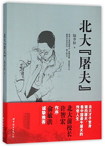 9787519204389: Peking University Butcher (Chinese Edition)