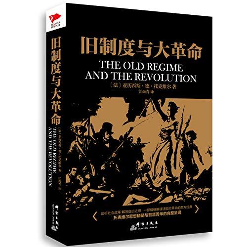 9787519301187: 旧制度与大革命