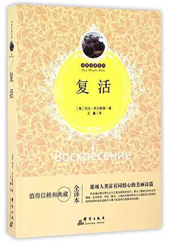 9787519301354: Resurrection (Chinese Edition)