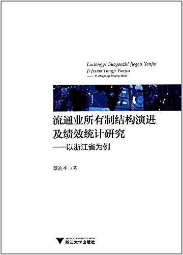 9787520106283: 博彩业适度规模与产业结构多元化研究:以澳门为例