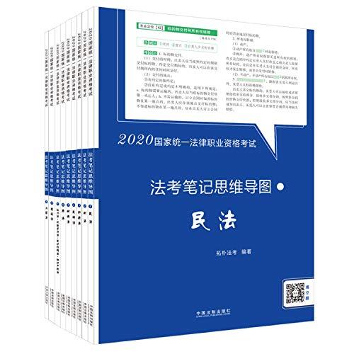 9787521604658: 司法考试2020 2020国家统一法律职业资格考试法考笔记思维导图