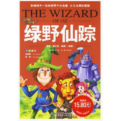 9787530108307: The Wizard of Oz (Chinese Edition)