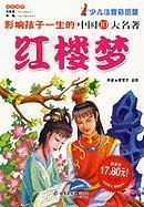 9787530110713: [Dream of Red Chamber] (Chinese Edition)