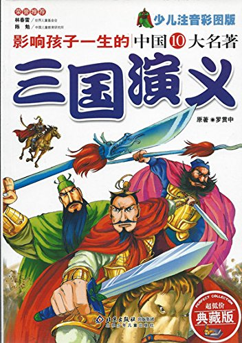 9787530110744: Romance Of The Three Kingdoms