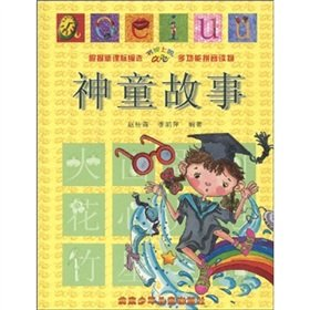 The aoe: prodigy Story on a shelf(Chinese Edition): ZHAO GUI SEN . LI LI PING