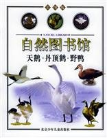 Natural Library swan red-crowned crane Mallard(Chinese Edition)(Old-Used): BU XIANG