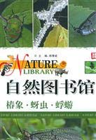 H1 Genuine the] natural Library Insect Expo: GUO YU BIN
