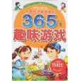 9787530120057: 365 Chinese children s favorite fun game(Chinese Edition)