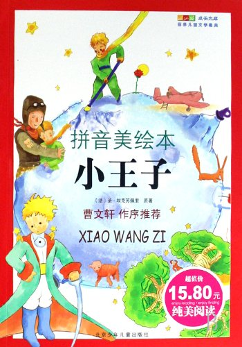 9787530121368: The little prince - Library of development - the world of classic childrens Literature ( phonetic beauty picture books ) (Chinese Edition)