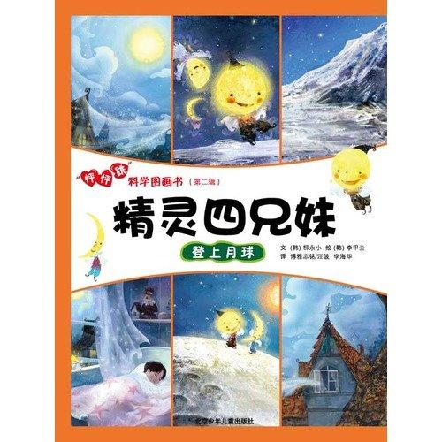 9787530121405: Pounding the scientific picture book 2 (10)