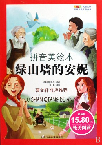 9787530122648: Anne of Green Gables - phonetic beauty picture (Chinese Edition)