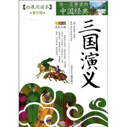 9787530122778: [Romance of the Three Kingdoms] (Chinese Edition)