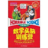 terrible science: mathematical minds of training camp(Chinese: KA JIA TAN