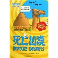 9787530123515: Desperate Deserts-Horrible Science (Chinese Edition)