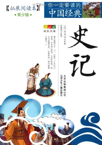 Books 9787530125120 Genuine Records ( expand reading this youth version )(Chinese Edition): ZHANG ...