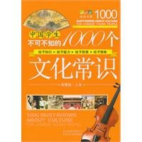 h genuine book - growing library of Chinese students may not know the 1000 natural common sense &#...
