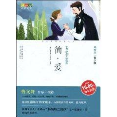 Selected World Growth Library Juvenile Literature: Jane: SUN WEN XIN