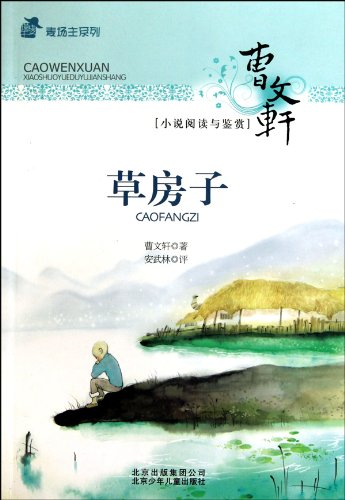 9787530126400: Grass house-appreciation of Cao Wenxuan (Chinese Edition)